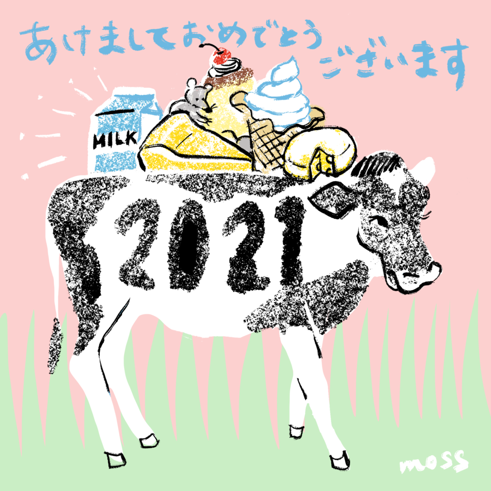 新年のご挨拶イラスト